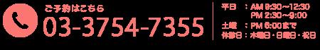 ご予約はこちら 0337547355